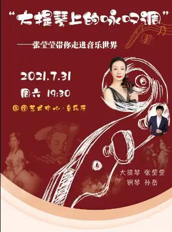 """【北京】""""大提琴上的咏叹调""""--张莹莹带你走进音乐世界"""