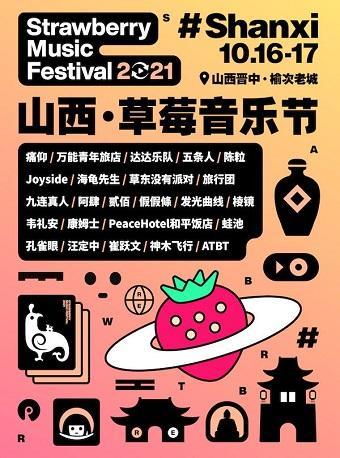 【晋中】「痛仰/达达乐队/五条人/陈粒」2021山西草莓音乐节
