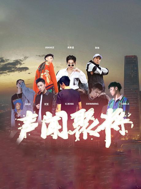 声闻聚将全国巡回  北京站