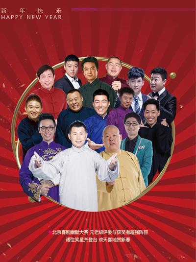 北京喜剧幽默大赛—新春相声晚会(初六)
