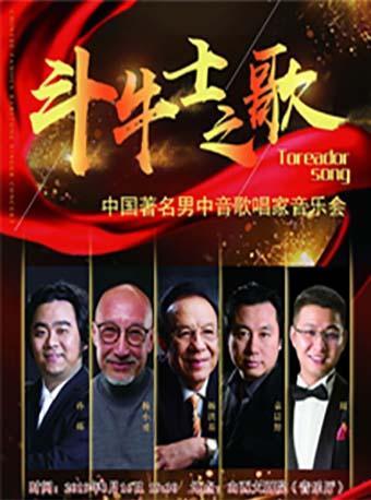 """""""斗牛士之歌""""中国著名男中音歌唱家音乐会"""