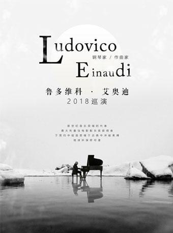 鲁多维科·艾奥迪上海音乐会