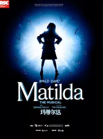 原版音乐剧《玛蒂尔达》