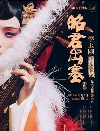 昆山-李玉刚诗意歌舞剧《昭君出塞》