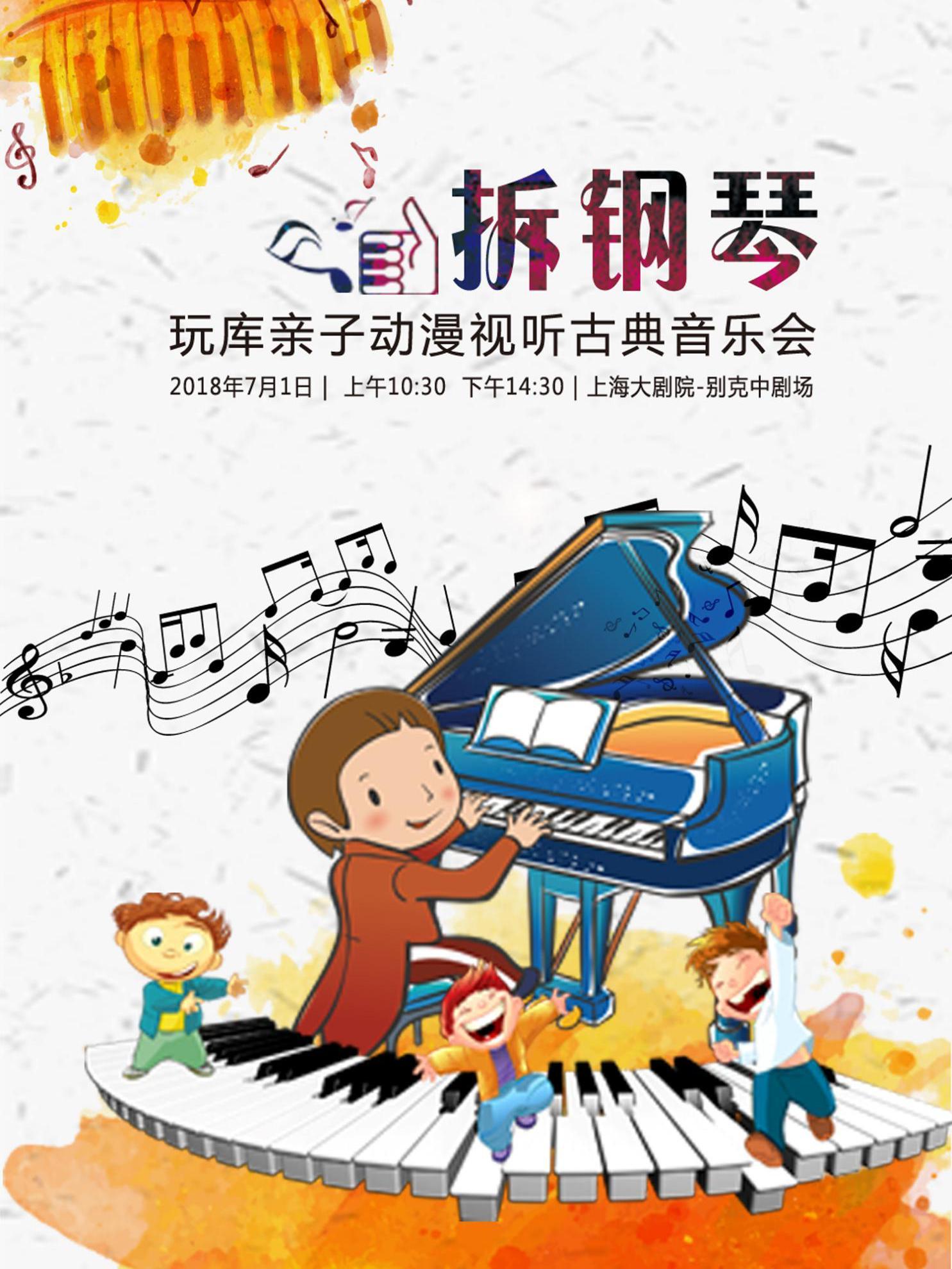 玩库古典音乐会《拆钢琴》