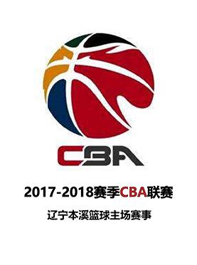 CBA季后赛|辽宁本钢vs北京首钢