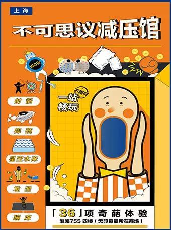 上海不可思议减压馆·射箭·星空水床·摔碗·发泄·蹦床·分娩体验一站畅玩