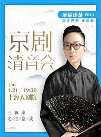 王珮瑜京剧清音会