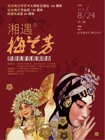 长沙 葆玖诞辰85周年京剧名家名曲演唱会