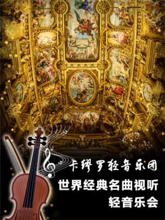 歌剧魅影 经典歌剧视听轻音乐会
