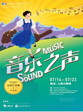 百老汇经典之作 音乐剧《音乐之声》中文版