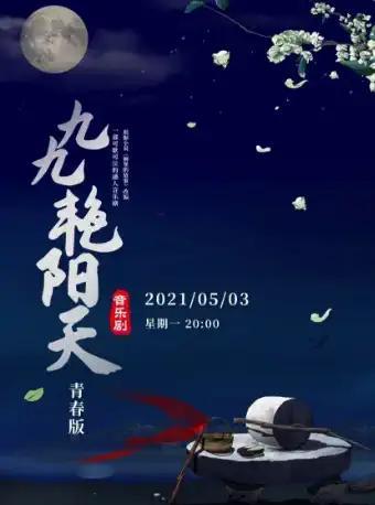 音乐剧《九九艳阳天》 青春版