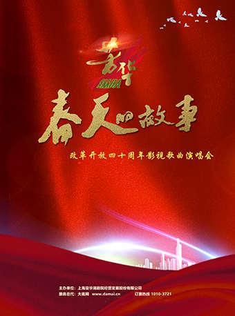 芳華《春天的故事》——改革開放四十周年經典影視歌曲演唱會