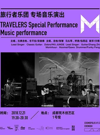 旅行者乐团专场音乐演出
