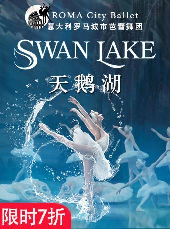 意大利罗马城市芭蕾舞团《天鹅湖》