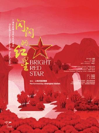 上海芭蕾舞团 原创芭蕾舞剧《闪闪的红星》