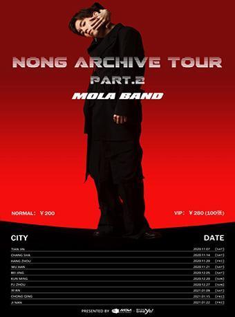 廖效農 Archive Tour巡演