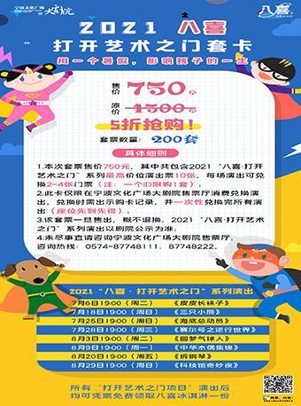 """【宁波】2021""""八喜·打开艺术之门""""套票"""