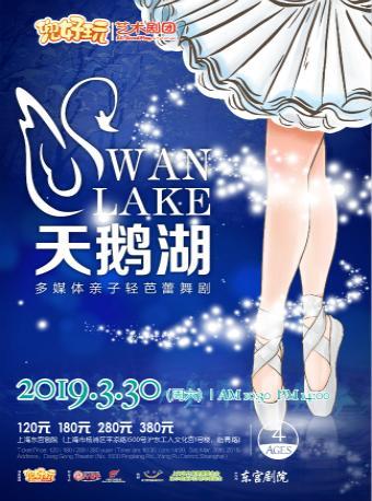 多媒体亲子轻芭蕾舞剧《天鹅湖 》