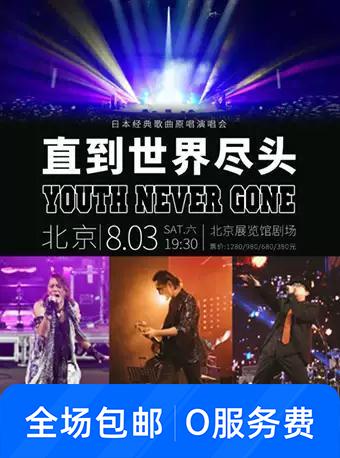 日本经典歌曲正版原唱演唱会 北京站