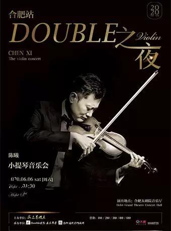 陳曦小提琴音樂會