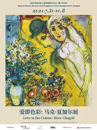 【上海】「真迹展」爱即色彩:马克·夏加尔