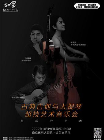 弦乐的艺术--古典吉他与大提琴音乐会