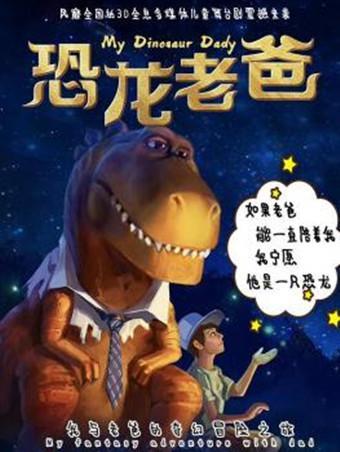 儿童亲子剧《恐龙老爸》