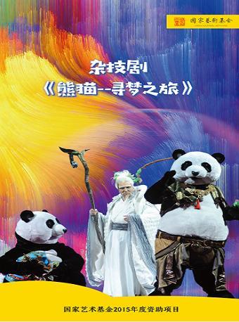 杂技剧《熊猫——寻梦之旅》
