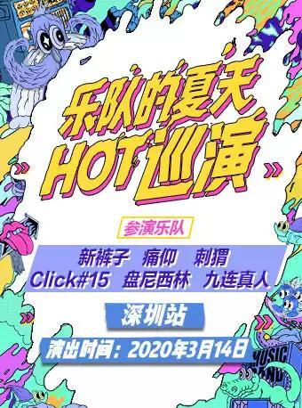 【原价抢】乐队的夏天HOT演唱会深圳站
