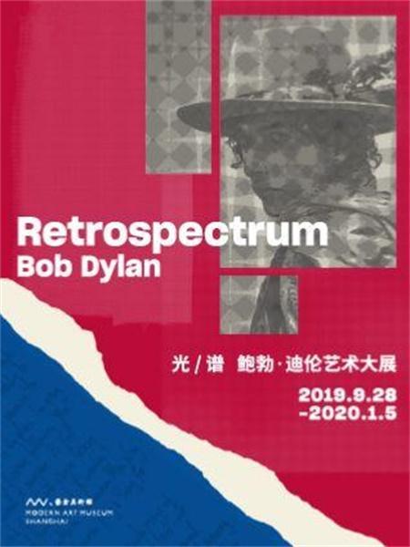 光 / 谱 鲍勃·迪伦艺术大展