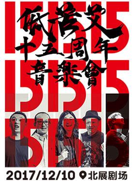 低苦艾十五周年音乐会(嘉宾李志)