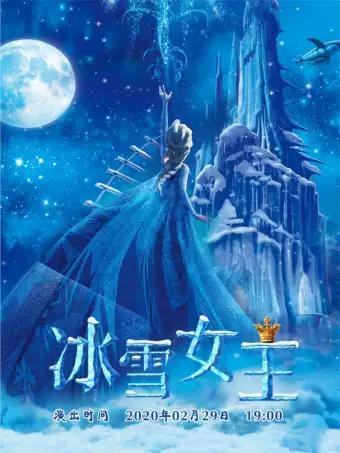 亲子舞台剧《冰雪女王》