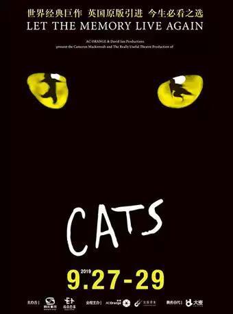 经典原版音乐剧《猫》CATS