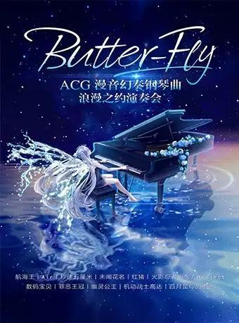 ACG 漫音幻奏钢琴曲浪漫之约演奏会