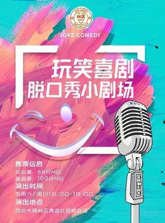 【西安】玩笑喜剧脱口秀小剧场