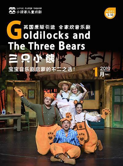 儿童音乐剧《三只小熊》