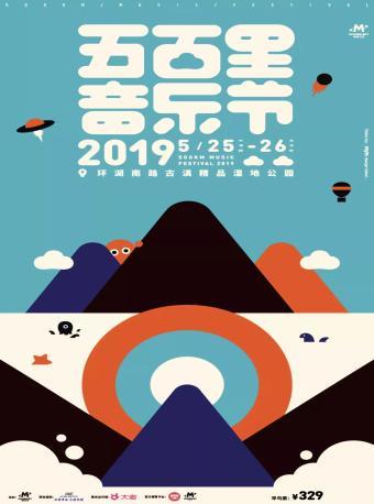 2019五百里音乐节