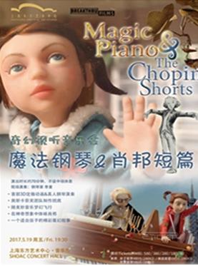 奇幻视听音乐会 魔法钢琴&肖邦短篇
