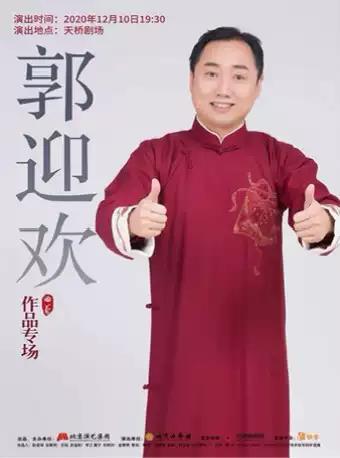 北京曲艺团艺术人才展演——郭迎欢作品专场