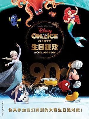 冰上迪士尼