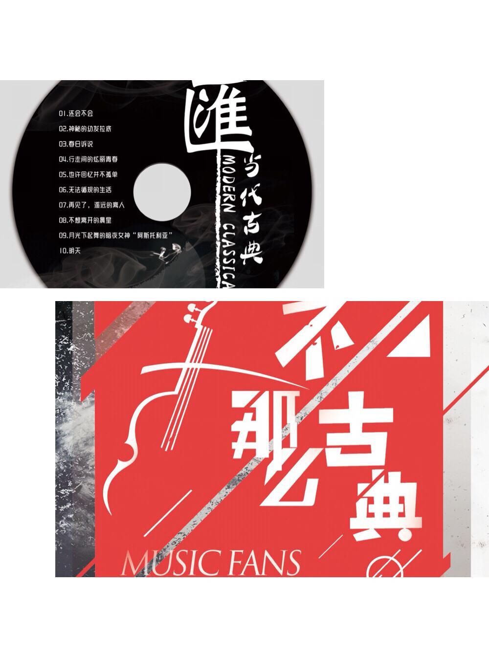 愛樂匯輕音樂團【紀念版CD唱片】