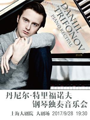 「印象肖邦」丹尼尔·特里福诺夫钢琴独奏音乐会