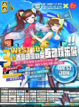 WestJoy西部动漫数字互动娱乐展