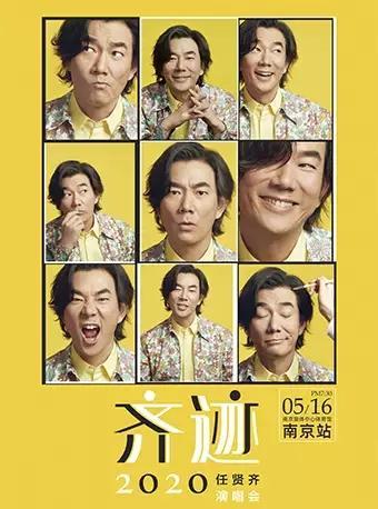 任賢齊南京演唱會