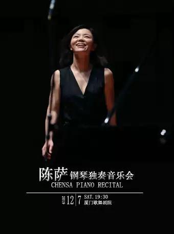 陈萨唯美钢琴独奏音乐会