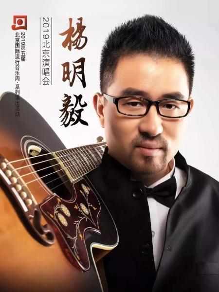 杨明毅北京演唱会