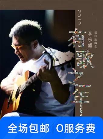 李宗盛宜昌演唱会