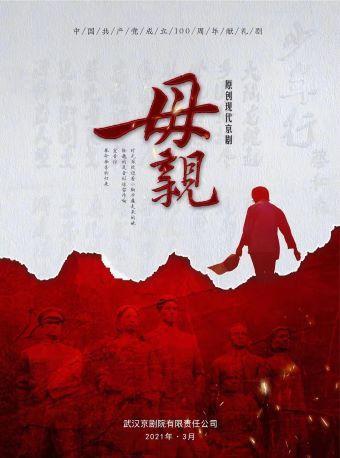 现代京剧《母亲》