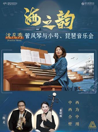 《海之韵》沈凡秀管风琴、小号与琵琶音乐会